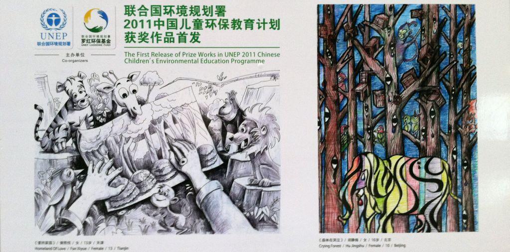 UNEP(CHINA) (9).JPG